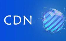 新睿云科普:CDN加速是什么?CDN有什么好处呢?