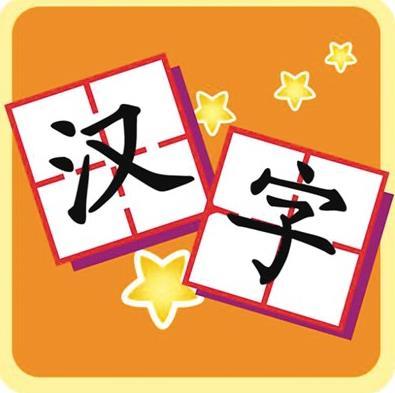 中国汉字与科技融合,传统散发科技美
