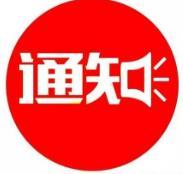 华东节点升级通知