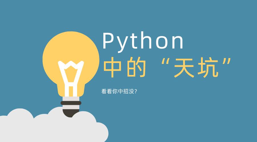 "Python哪些不为人知的""天坑"""