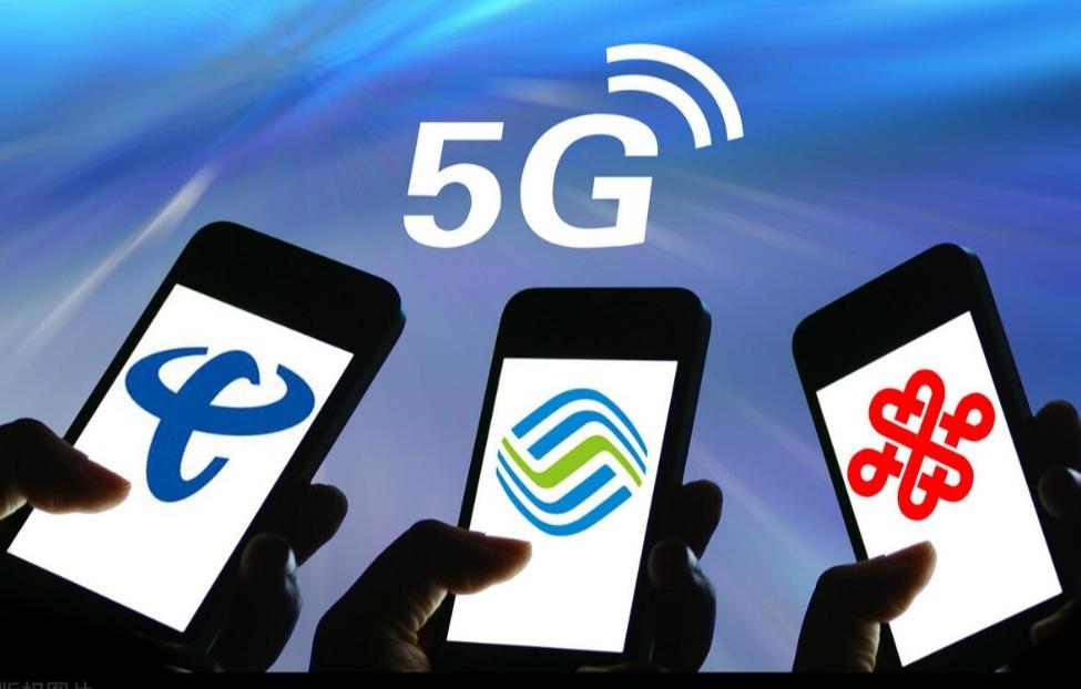 5G是新基建的大机会?还是堵点呢?