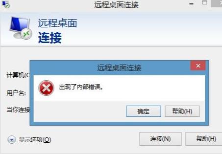 Windows远程桌面连接内部错误处理方法