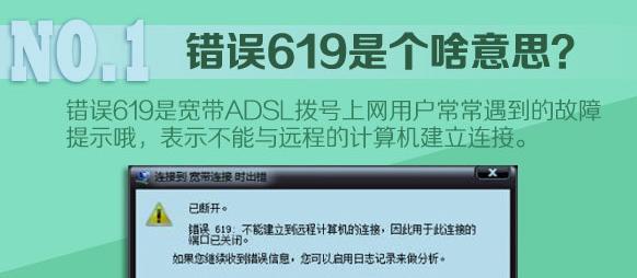 当VPN连接出现619错误,我们应该如何排查并且处理呢?