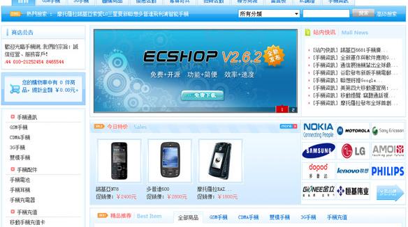 ECSHOP电子商城优势介绍