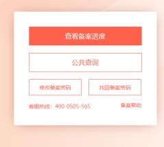 2.2新睿云新增备案接入教程