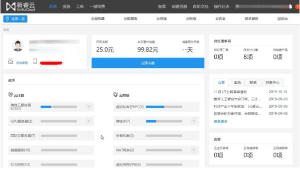 2.3新睿云备案新增网站教程