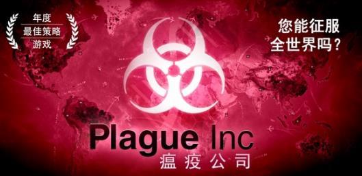 瘟疫公司游戏中国下架的背后是否与冠性病毒疫情有关?