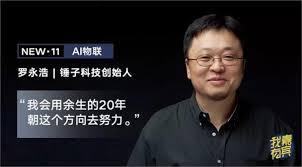 理想主义消亡史:罗永浩如何成为中国新经济史上最悲情的创业者?