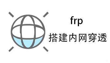 frp是什么?frp服务端安装,内网穿透干货分享!