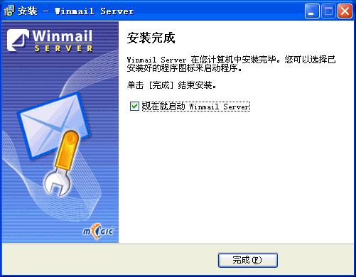 架设邮件服务器最简单的实现办法-服务端
