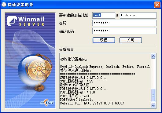 架设邮件服务器最简单的实现办法-客户端