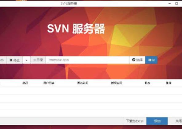 SVN是什么?云服务器可以配置SVN吗?