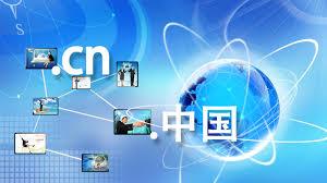 国内建站域名必然选择——.cn域名,是什么?